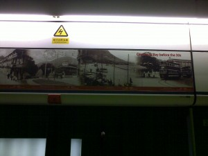 China Rhyming » Blog Archive » Hong Kong History on the MTR
