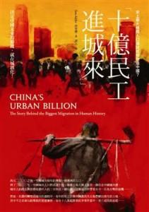 Chinas urban billion - Taiwan cover