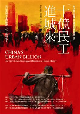 china s urban billion miller tom