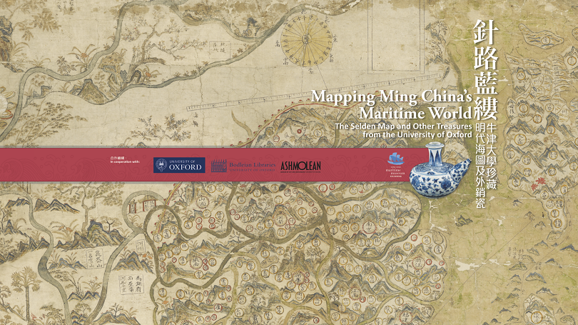 China rhyming blog archive mapping ming chinas maritime world in 1659 a vast and unusual map of china arrived in the bodleian library oxford it was bequeathed by john selden a london business lawyer gumiabroncs Images
