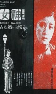 Goddess_1934_film_poster