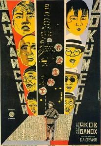 1928 shanghai document yakov bliokh